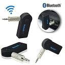 Bluetooth音楽レシーバー 3.5mmステレオミニジャックでヘッドフォンやカーステレオAUXに接続