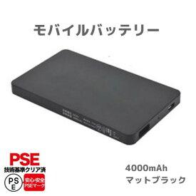 モバイルバッテリー 大容量 4000mAh プラタ [マットブラック][1ポート][普通のUSB] 安心のPSE認証品