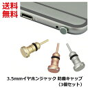 3.5mm イヤホンジャックカバー 水滴 防塵 キャップ スマホ Android iphone パソコン (3個セット)
