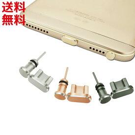 Micro USB 水滴 防塵 キャップ イヤホンジャックカバー スマホ Android マイクロUSB 専用 2点セット