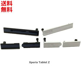 Xperia Tablet Z SO-03E サイドキャップ カバー (互換品)
