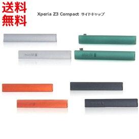 エクスペリア Xperia Z3 Compact SO-02G サイド キャップ,カバー 2点セット (互換品)