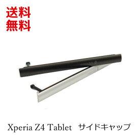 SONY Xperia Z4 Tablet (SO-05G/SOT31/SGP712JP) サイド キャップ カバー 互換品