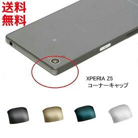 XPERIA Z5 コーナーキャップ SO-01H SOV32 501SO 角 キャップ 交換 互換品