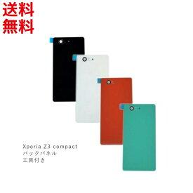 ソニー Xperia Z3 compact (SO-02G) バックパネル バックカバー 背面パネル 工具付き