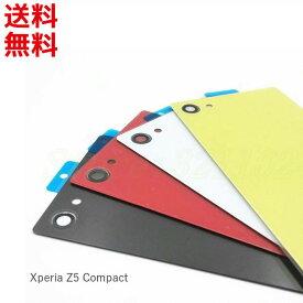 ソニー Xperia Z5 Compact (SO-02H) バックパネル 背面カバー (NFC付き) 修理 交換 工具付き (互換品) 粘着テープ 工具付き