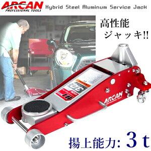 ARCAN Hybrid Steel Aluminum Service Jackアルカン ハイブリッドジャッキ HJ3000JP3.0t 3トン プロ ジャッキ【smtb-ms】0996603