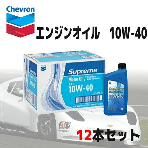 【訳あり】シェブロン エンジンオイル Chevron シュプリームオイル Supreme oil カー用品 車 SNグレード 10W-40 946mlx12本