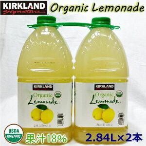 2020カークランド オーガニックレモネード 2.84L×2本KIRKLAND Organic Lemonade 果汁18%レモンジュース フルーツジュース レモネード USDA【smtb-ms】0913895