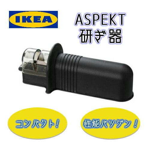 IKEA ASPEKT 包丁 研ぎ器 ブラック イケアアスペクト コンパクト クッキング 料理 調理 台所 砥石 簡易 ナイフ シャープナー 【smtb-ms】00157717