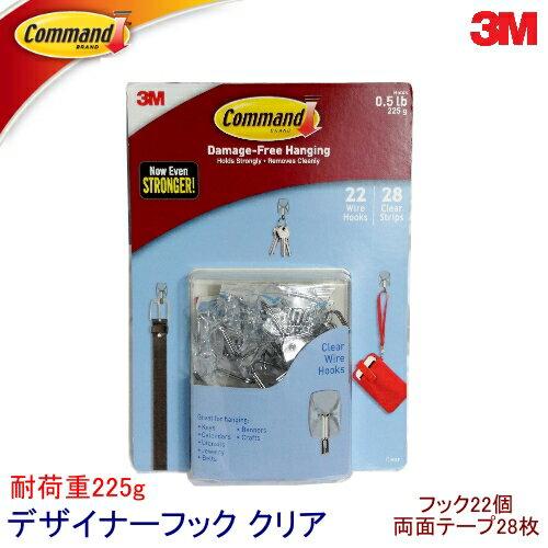 3M デザイナーフック クリア 22個入Command Brand Desiner Hook Damage-Free Hanging 耐荷重225g【smtb-ms】0899562