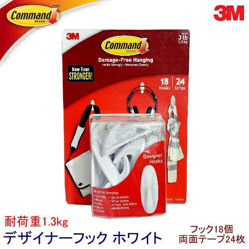 3M デザイナーフック ホワイト 18個入Command Brand Desiner Hook Damage-Free Hanging 耐荷重1.3kg【smtb-ms】0899562