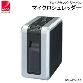 アコブランズ シュレッダー GSHA17M-SBマイクロカットシュレッダ A17MGBC ACCOBRANDS Microcut Shredder【smtb-ms】0580992