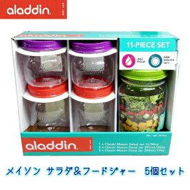 aladdin メイソン サラダ&フードジャー 5個セットアラジン MASON SALAD & FOOD JARSalad Jar 1L Food Jar 591ml 355ml【smtb-ms】0580868
