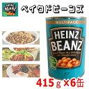 ハインツ ベイクドビーンズ 415g×6缶HEINZ BEANZBIG FAMILY PACK 6CANS【smtb-ms】0574327