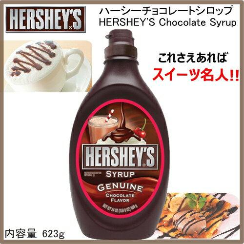 ハーシー チョコレート シロップ 1本 623gハーシーズ HERSHEY'S Chocolate Syrup【smtb-ms】0503573