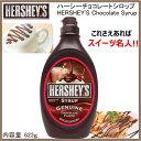 ハーシー チョコレート シロップ 1本 623gハーシーズ HERSHEY'S Chocolate Syrupチョコシロップ クレープ アイス チョ…