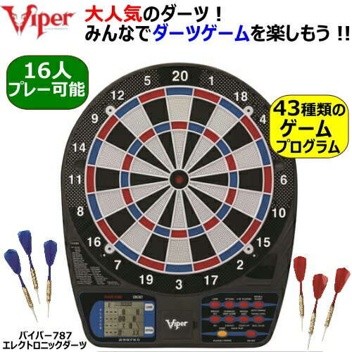 Viper 787 電子 ダーツボードバイパー787 ELECTRONIC DARTBOARD【smtb-ms】0582384