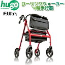 hugo Elite 歩行器高齢者用歩行補助器 椅子付ヒューゴエリート 歩行補助器 介護【smtb-ms】0960001