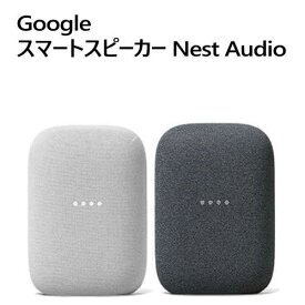 【在庫限り】202011Google スマートスピーカー Nest AudioGoogle Smart Speaker OK GoogleGoogle アシスタントYouTube Music Spotify Radiko AWAプレイリスト ポッドキャスト オーディオブック 【smtb-ms】027914
