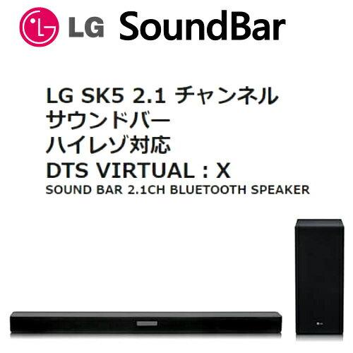 LG SK5 2.1チャンネル サウンドバーハイレゾ対応 DTS VIRTUAL:X スピーカー サウンドsound bar 2.1ch Bluetooth speaker3Dサラウンド ワイヤレス ブルートゥース エルジー 【smtb-ms】cos-011079