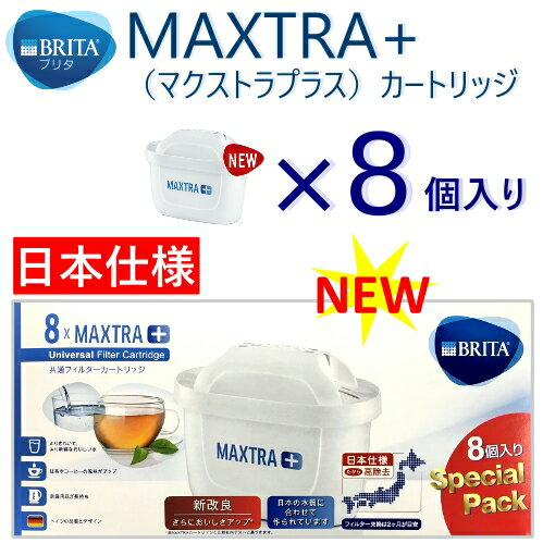 NEW BRITA MAXTRA+ マクストラプラス カートリッジブリタ マクストラプラス 日本仕様 8個入り浄水器用カートリッジ 活性炭 イオン交換樹脂交換用 フィルターカートリッジ 浄水器 フィルター【smtb-ms】0537241-n8