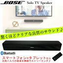 Bose Solo TV Speaker Bluetoothボーズ テレビ スピーカー サウンドmodele 418775 音楽 ワイヤレス【smtb-ms】c...