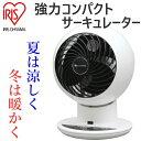 IRIS OHYAMA アイリスオーヤマ強力コンパクトサーキュレーター PCF-SC15TCAT空気循環器 Circulator サーキュレーター節電 扇風機 ...