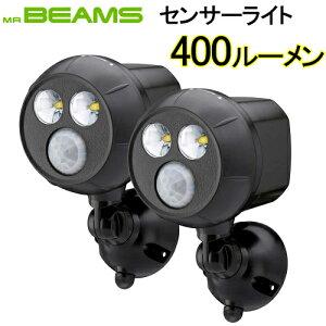 Mr. Beams バッテリー スポットライト 2個組MR BEAMS lights 400 Lumens 防犯LED 400ルーメン センサーライト 動作検知センサーワイヤレス セキュリティ 自動 屋内 屋外【smtb-ms】1600084