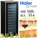 Haier ハイアール 51本 JQ-F160E大型 ワインクーラー ワインセラー 前開き型コンプレッサー ファン式 業務用【smtb-ms】cos-n0072