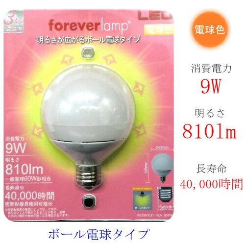 【数量限定】forever lamp LED ボール電球タイプ【smtb-ms】n206