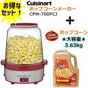 【セット商品】Cuisinart EasyPop Popcorn Maker CPM-700PCJクイジナート ポップコーンメーカー & Orville Red...