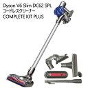 ダイソン Dyson V6 Slim ORIGIN DC62SPLコードレス スティッククリーナー V6COMPLETE KIT PLUS コンプリートキットプ…