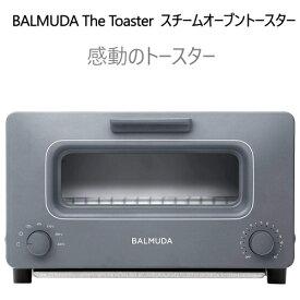 BALMUDA スチームトースター K01E-GWスチーム トースター オーブン The Toaster オーブントースターパン焼き トースト クロワッサン グレー【smtb-ms】0014028