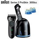 ブラウン シリーズ3 3050ccBRAUN Series 3 ProSkin 電気シェーバーひげ剃り ヒゲ シェーピング コードレス ヒゲトリマ…