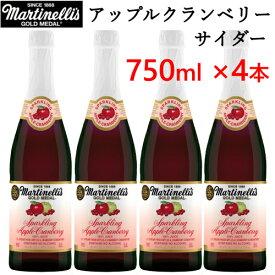 Martinelli's スパークリングアップルクランベリーサイダー750ml×4本 りんご クランベリー ジュースマルティネリ アップル ジュース ゴールドメダル 炭酸 サイダー Sparkling Cider 果汁【smtb-ms】0011612