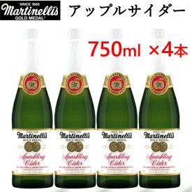 Martinelli's スパークリング アップルサイダー750ml×4本 りんご ジュース マルティネリ アップルジュース ゴールドメダル 炭酸 サイダー Sparkling Cider 【smtb-ms】0011614