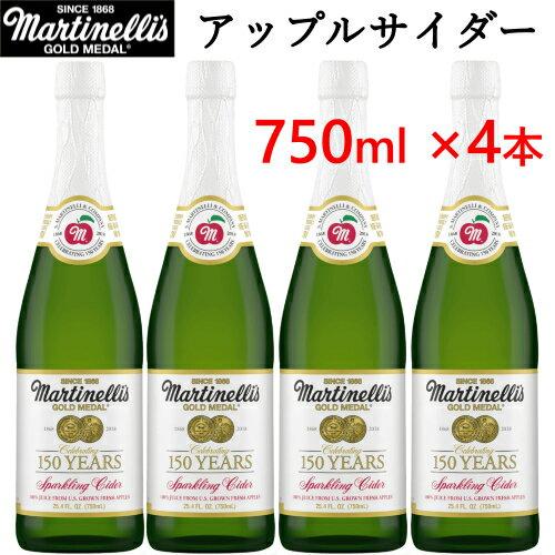 Martinelli's スパークリング アップルサイダー150th Label 150周年記念ラベル750ml×4本 りんご ジュース マルティネリ アップルジュース ゴールドメダル 炭酸 サイダー Sparkling Cider 【smtb-ms】0011614