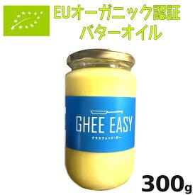 GHEE EASY 300g EUオーガニック認証ギーイージー オーガニック 無塩 オランダBUTTER バターオイル グラスフェッド バター【smtb-ms】0011762
