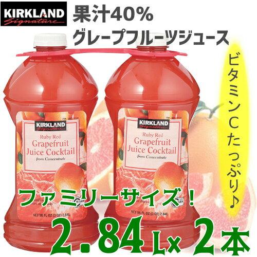 ●●KIRKLAND Ruby Red Grapefruit Juice Cocktail カークランド ルビーレッド グレープフルーツ ジュース40%果汁入りグレープフルーツジュース【smtb-ms】0181231