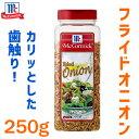 マコーミック フライドオニオン L 250g【smtb-ms】0515752