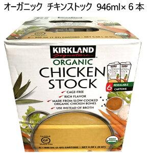 オーガニック チキンストック 鶏だし 出汁 946ml 6本KIRKLAND SIGNATURE ORGANIC CHICKEN STOCKUSDAオーガニック 有機チキンストック 有機野菜グルテンフリー【smtb-ms】0516822