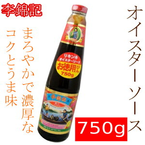 リキンキ オイスターソース 750g李錦記【smtb-ms】0569715