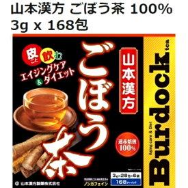 山本漢方 ごぼう茶 100% 3g×168袋遠赤外線焙煎 健康茶 ノンカフェインエイジングケア ダイエット アイス ホット【smtb-ms】0580178