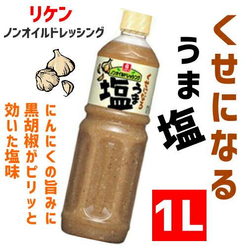 リケン くせになるうま塩 ノンオイルドレッシング 1L【smtb-ms】0583582