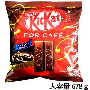 【冷蔵発送】Kit Kat キットカットフォーカフェチョコレート ビスケット 60枚前後 チョコキットカット 大容量 678g フォーカフェ【smtb-ms】586637