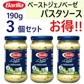 Barilla バリラ ペーストジェノベーゼPASTA SAUCES パスタソースバジル 190g 3個 ピザソース【smtb-ms】014320