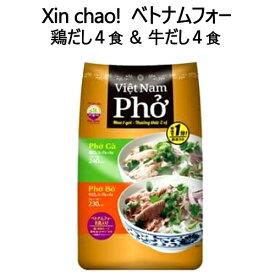 Xin chao! ベトナムフォー 8食鶏だし 4食 牛だし 4食米粉めん【smtb-ms】593264