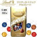 リンツ リンドール 4種類 600gトリュフ チョコレートLindt Lindor TRUFFLES 4FLチョコレートアソート【smtb-ms】0593410