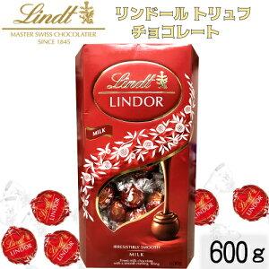 リンツ リンドール 600gトリュフ チョコレートLindt Lindor MILK SHELL TRUFFLE FILLINGミルクチョコレート チョコレートアソート【smtb-ms】0593420